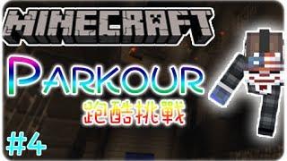 Gambar cover [Hins Plays] Minecraft - Parkour ►#4 地牢蜘蛛俠!
