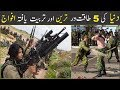 5 Most Well Disciplined & Powerful Armies in the World    Urdu/Hindi