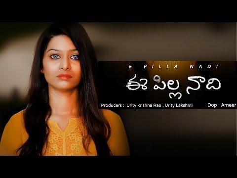 Ee  Pilla Naadi - Latest Telugu Short Film 2018 || Directed By Ashok Pilli
