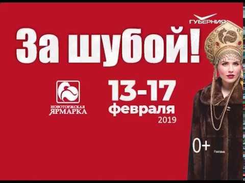 В Самаре и Тольятти стартовала Новоторжская ярмарка шуб