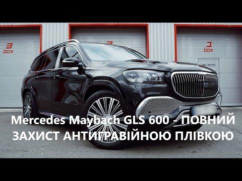 Mercedes Maybach GLS 600 - полная оклейка авто защитной антигравийной плёнкой Киев, Украина - 2021
