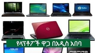 Ethiopia | የላፕቶፖች ዋጋ በአዲስ አበባ | Laptop price in Addis Abeba