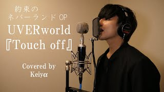 [cover]UVERworld「Touch off」原曲を再現!?