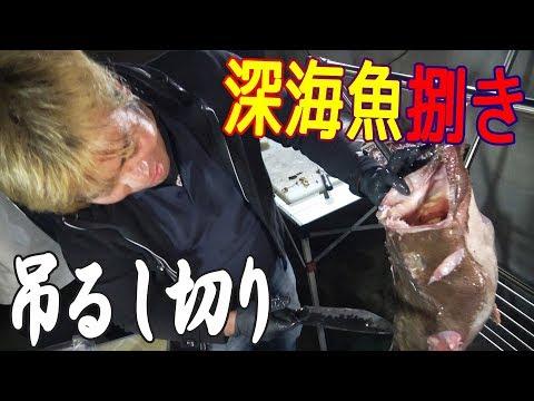 深海魚の吊るし切りに挑戦!~スペデリ本社で超豪華な鍋パーティ [前編]~
