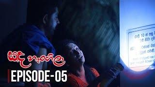 Sanda Hangila | Episode 05 - (2018-12-07) | ITN Thumbnail