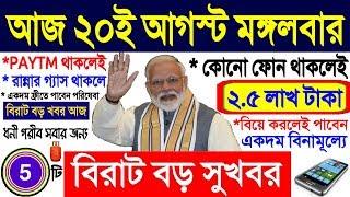 আজ ২০ই আগস্ট মঙ্গলবার, আজ ৫টি বিরাট বড় সুখবর    Tuesday news update