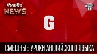 Смешные уроки английского языка от Чисто News - Урок 7 - Буква G, смешное видео