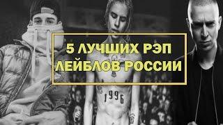 5 Лучших Рэп Лейблов России (Bumble Beezy) (PHARAOH) (Баста)