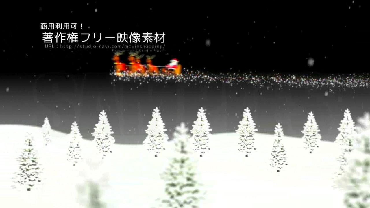 著作権フリークリスマス動画素材商用利用可能サンタcg0142 Youtube
