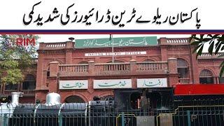 Pak Railways News | Railways Main Driver Ki Kami | Pakistan Ra…