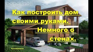 Как построить дом своими руками.