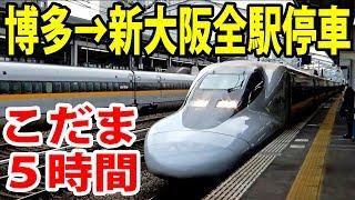 【前半】博多→東京を全部こだま号で乗り通す【1901九州7】博多駅→新大阪駅 1/12-05 thumbnail