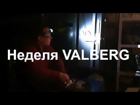 Вскрытие сейфов Valberg, ремонт сейфов.  Неделя Valberg. Март 2020.
