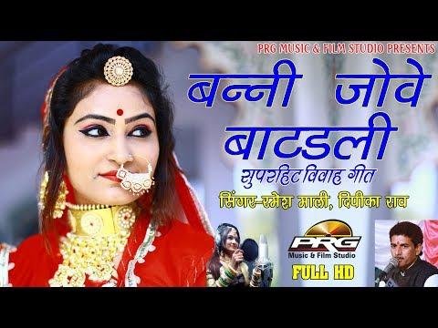 एक के बाद एक धमाकेदार प्रस्तुति- बन्नी जोवे बाटड़ली | Ft. Deepika Rao | Rajasthani Hit Song | FULL HD