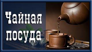 Как выбрать посуду для чая?(, 2015-04-21T20:22:07.000Z)