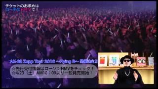AK-69 ZEPP TOUR 2016~Flying B~ <公演日時/会場> 6/10(金)開場1...