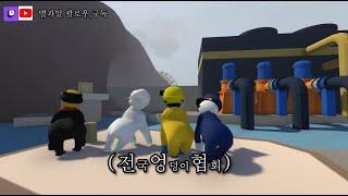 [휴먼 폴 플랫]전국엉덩이협회 ㅣ human fall …