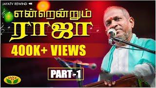 Gambar cover இளையராஜாவின் பிரமாண்ட இசை நிகழ்ச்சி | Part - 1 | Maestro Ilayaraja | Endrendrum Ilaiyaraaja | JAYATV