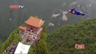 "看""翼装侠""展翅高飞挑战极限 / ""Wings for Love"" in China"