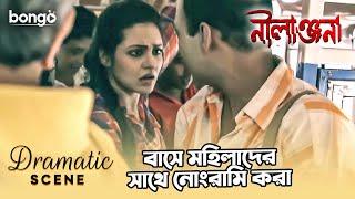বাসে মহিলাদের সাথে নোংরামি করা | Dramatic Scene | Mainak Banerjee, Priyanka Sarkar