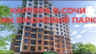 Купить вторичную квартиру не дорого в Сочи/Сданный дом купить/Купить квартиру жилье