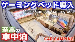 【車中泊】軽キャンピングカー至高のレイアウト完成!リモートワーク、ゲーム、車中飯オール電化で過ごす
