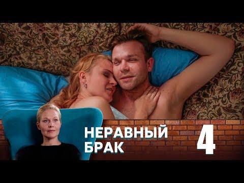 Неравный брак | Серия 4