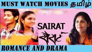 Sairat 2016 Marathi Movie - oliveechi Recommends Tamil- Episode 12