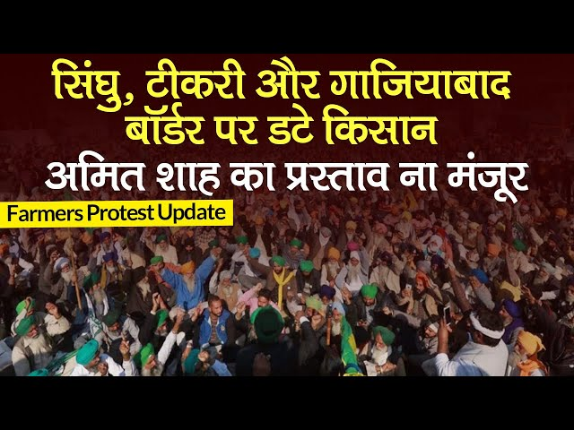 Farmers Protest Update: Amit Shah के प्रस्ताव की शर्तें नामंजूर, संसद की ओर कूच करेंगे Tikri और Ghaziabad बॉर्डर पर जुटे किसान – Watch Video
