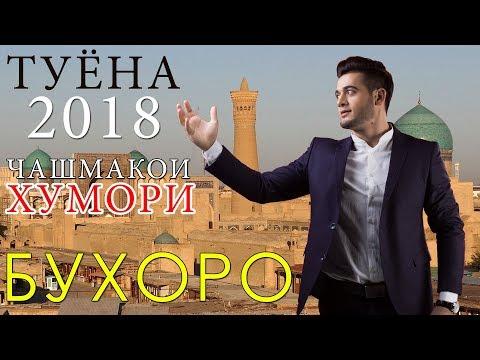 Фаридуни Хуршед - Чашмакои Хумори (Клипхои Точики 2018)