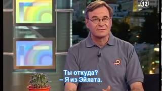 Видео-урок по изучению языка Иврит - урок 12