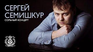 Сольный концерт Сергея Семишкуpа // Sergei Semishkur recital thumbnail