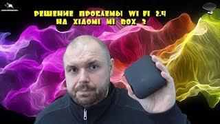 Налаштування Wi-Fi 2.4 на Xiaomi Mi Box 3 c Android TV 8. РІШЕННЯ ПРОБЛЕМИ!