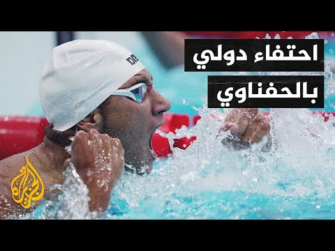 احتفاء دولي وعربي باللاعب التونسي أحمد الحنفاوي على منصات التواصل  - نشر قبل 29 دقيقة