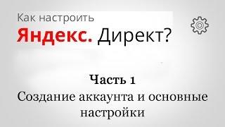 Как настроить Яндекс Директ ? - Часть 1 - Создание аккаунта и основные настройки(В этом видео вы узнаете как создать аккаунт в Яндекс, Создать рекламную компанию в Яндекс Дирек и сделать..., 2015-04-12T03:41:45.000Z)