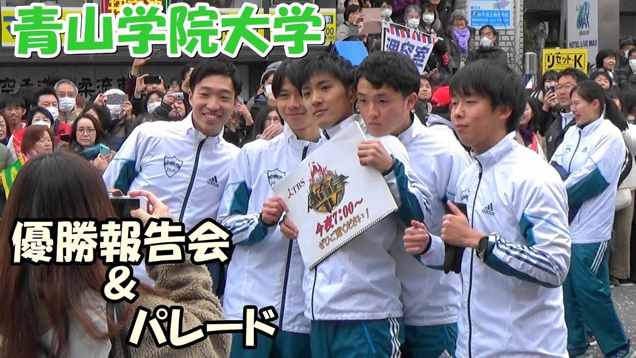 箱根 2020 駅伝 学院 青山 大学