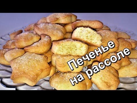 Рецепт: Печенье на рассоле на