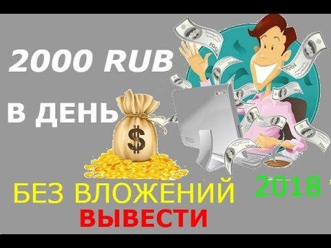 Заработок в интернете 2018 от 2000 рублей в день без вложений на поздравлениях