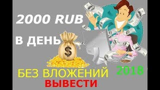 Заработок от 2000 руб в день на партнерских продуктах Glopart в системе P2P