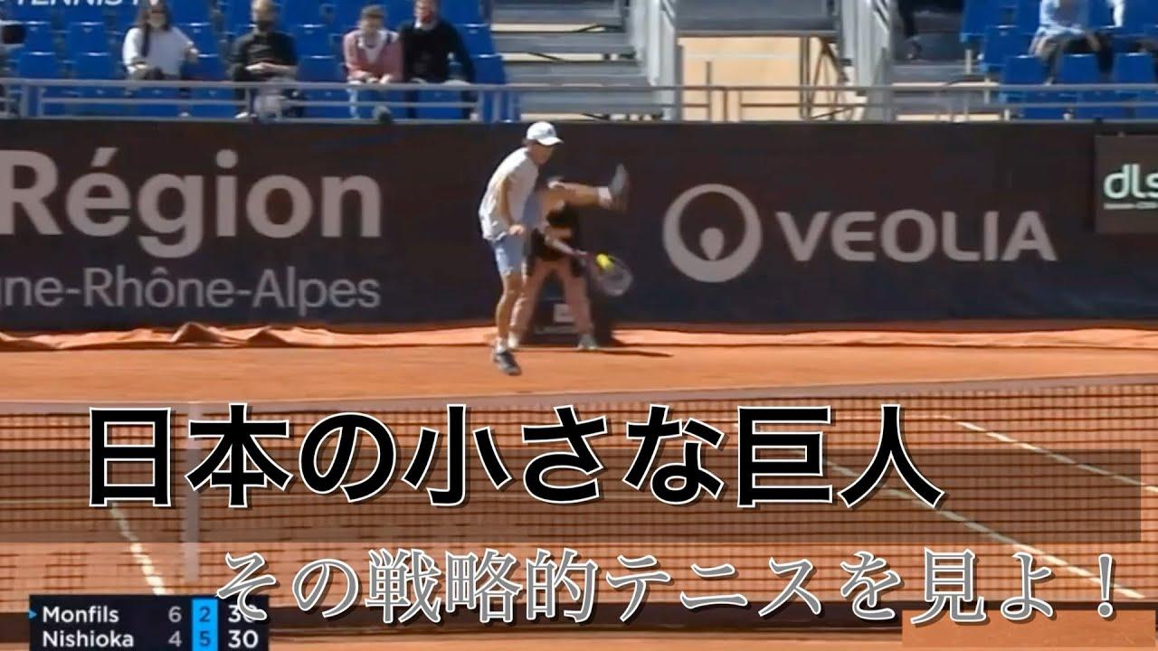 【テニス戦術】日本の小さな巨人! 西岡良仁の進化を徹底解説 西岡良仁vs G.モンフィス