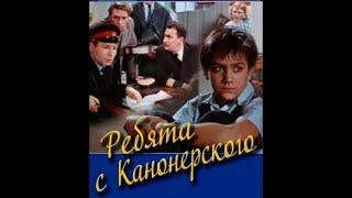 Приключенческий детский фильм Ребята с Канонерского 1960 г