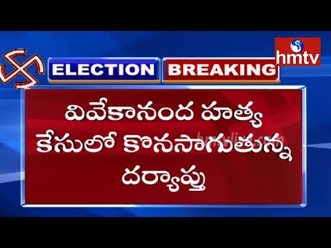 Pulivendula Police Investigates YS Vivekananda Reddy Brothers | Telugu News | hmtv