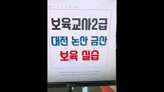 대전 논산 금산 보육교사 자격증 온라인 학점은행제로 단…