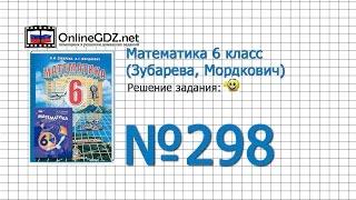 Задание № 298 - Математика 6 класс (Зубарева, Мордкович)