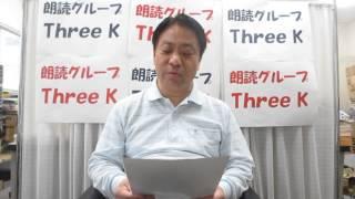 朗読グループ Three K の練習を撮影しました。 演者 宇治田啓次氏 演目 ...