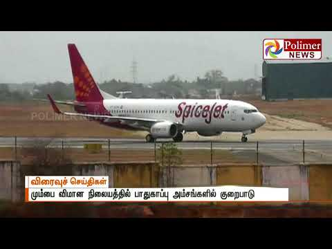 Mumbai airport might meet any major accident soon warns officials | Polimer News