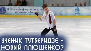 Ученика Тутберидзе окрестили новым Плющенко и он мечтает об Олимпиаде