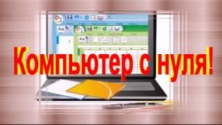 изучение компьютера для чайников видео уроки бесплатно