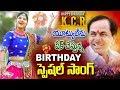 కేసీఆర్ బర్త్ డే స్పేషల్ పాడిన మంగ్లీ |CM KCR Birthday Special Song 2019 | KCR Birthday |TFCCLIVE