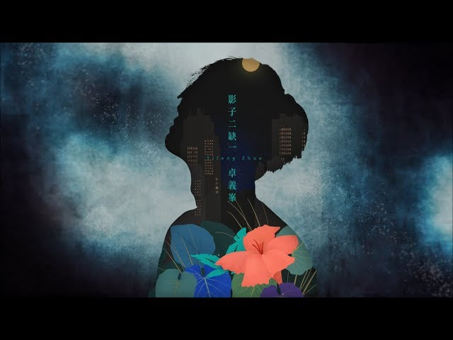 卓義峯-影子二缺一 Lonely Shadow(官方歌詞版)【2019愛情白皮書電視原聲帶】